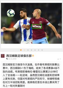 West Ham WeChat Exposure