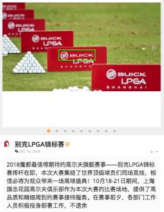 Buick LPGA WeChat
